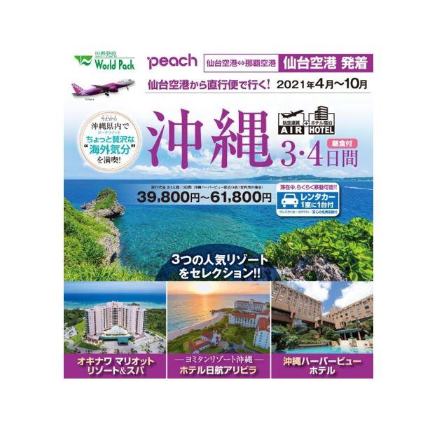 【仙台空港発】Peachで行く沖縄3日間<Sクラスレンタカー付き!>