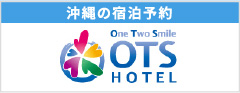 沖縄の宿泊予約 OTS HOTEL