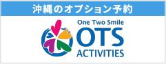 沖縄の宿泊予約 OTS ACTIVITIES