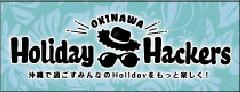 Holiday Hackers