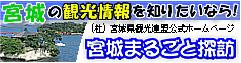 (社)宮城県観光連盟公式ホームページ