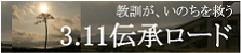 3.11伝承ロード